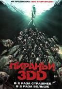 Пираньи 3DD (3D Blu-ray)