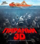 Пираньи 3D (3D Blu-ray + 2D)