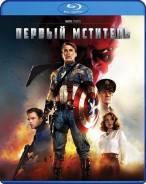 Первый мститель (Blu-ray 3D)