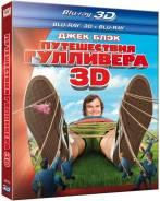 Путешествия Гулливера (Blu-ray 3D + 2D)