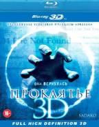 Проклятье (Blu-ray 3D)