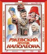 Ржевский против Наполеона (Blu-ray 3D + 2D)
