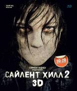 Сайлент Хилл 2 (Blu-ray 3D + 2D)