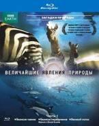BBC: Величайшие явления природы. Часть 1 (Blu-ray)