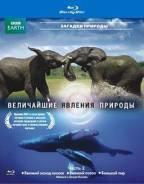 BBC: Величайшие явления природы. Часть 2 (Blu-ray)