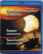 Пробуждающаяся планета: Полное затмение/Тропические пальмы(Blu-ray)