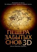 Пещера забытых снов 3D (Blu-ray)
