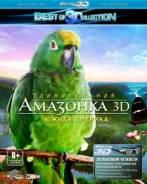 Удивительная амазонка: Южная Америка (3D Blu-ray + 2D)