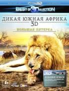 Дикая Южная Африка. Большая пятерка (Blu-ray 3D)