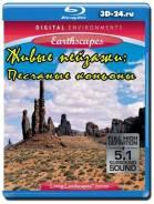 Живые пейзажи: Песчаные каньоны (Blu-ray)