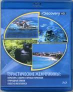Discovery: Туристические жемчужины. Диск 2 (Blu-ray)