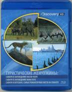 Discovery: Туристические жемчужины. Диск 1 (Blu-ray)