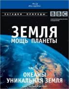 BBC: Земля. Мощь планеты. Часть 2 (Blu-ray)