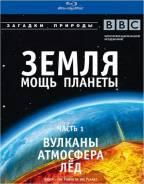 BBC: Земля: Мощь планеты. Вулканы. Атмосфера. Лед. Часть 1 (Blu-ray)
