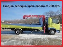 Эвакуатор до Владивостока и другие города за пол цены.