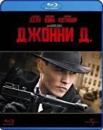 Джонни Д. (Blu-ray)