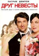 Друг невесты (Blu-ray)