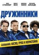 Дружинники (Blu-ray)