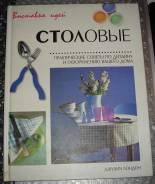 Столовые. Практические советы по дизайну и оформлению вашего дома.