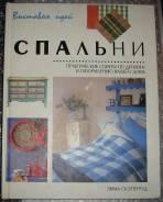 Спальни. Практические советы по дизайну и оформлению вашего дома.