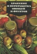 Хранение и переработка овощей и фруктов. 1986г. Очень полезная книга!