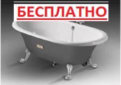 Бесплатно заберем ванну. . эл быт. технику батареи
