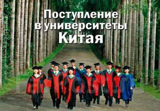 Поступление в университеты Китая