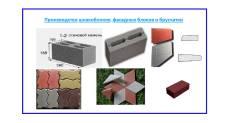 Производство брусчатки, шлакоблоков и фасадных блоков.