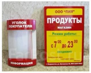 Уголок покупателя от 1500, режим работы от 700 руб.