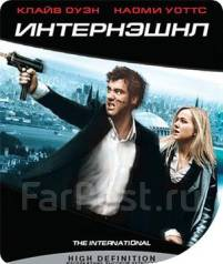 Интернэшнл. (Blu-ray)