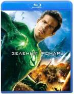 Зелёный фонарь. (Blu-ray)