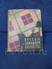 """Книга """"Беседы о домашнем хозяйстве"""" 1959 года выпуска"""
