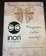 Подарочный сертификат - Inori - Япония!