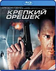 Крепкий орешек (Blu-ray)