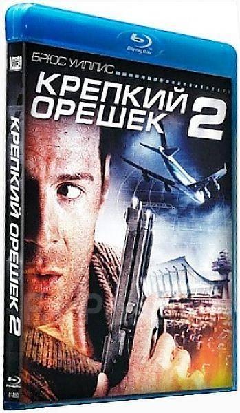 Крепкий орешек 2. (Blu-ray)