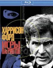 Игры Патриотов (Blu-ray)