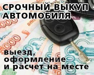 Дорого! Купим Любое АВТО! Дороже ВСЕХ! ( Владивосток , Приморский край)