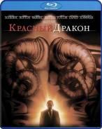 Красный Дракон (Blu-ray)