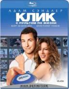 Клик с пультом по жизни. (Blu-ray)