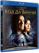 Код Да Винчи. (Blu-ray)