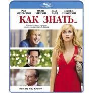 Как знать (Blu-ray)