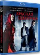 Красная Шапочка. (Blu-ray)