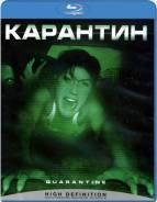 Карантин. (Blu-ray)