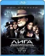 Лига выдающихся джентльменов. (Blu-ray)