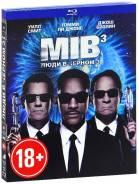 Люди в черном 3. (Blu-ray)