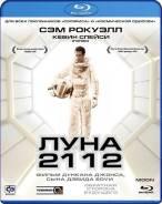 Луна 2112. (Blu-ray)