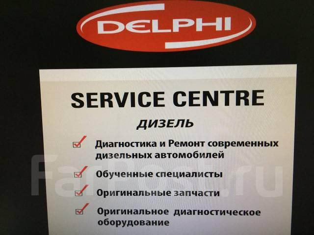 Common Rail, диагностика и ремонт форсунок, ТНВД. Delphi автосервис