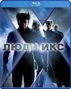 Люди Икс (Blu-ray)