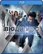 Люди Икс. Последняя битва (Blu-ray)