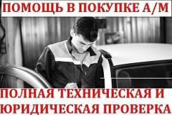 Услуги поиска, покупки и отправки любого авто из г. Владивосток